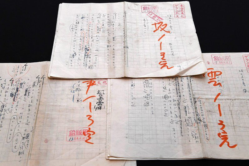Manuscripts by late great author Ryotaro Shiba discovered in Tokyo bookstore
