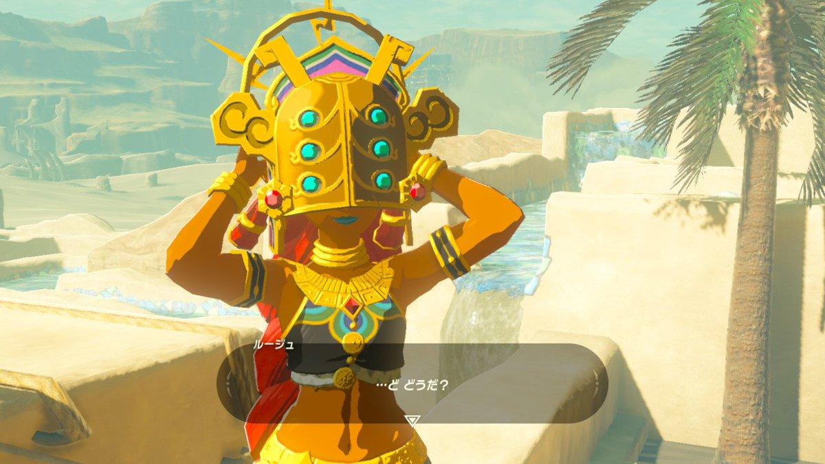 完全に うたわれるもの のアイツでは #ゼルダの伝説 #BreathoftheWild #NintendoSwitch