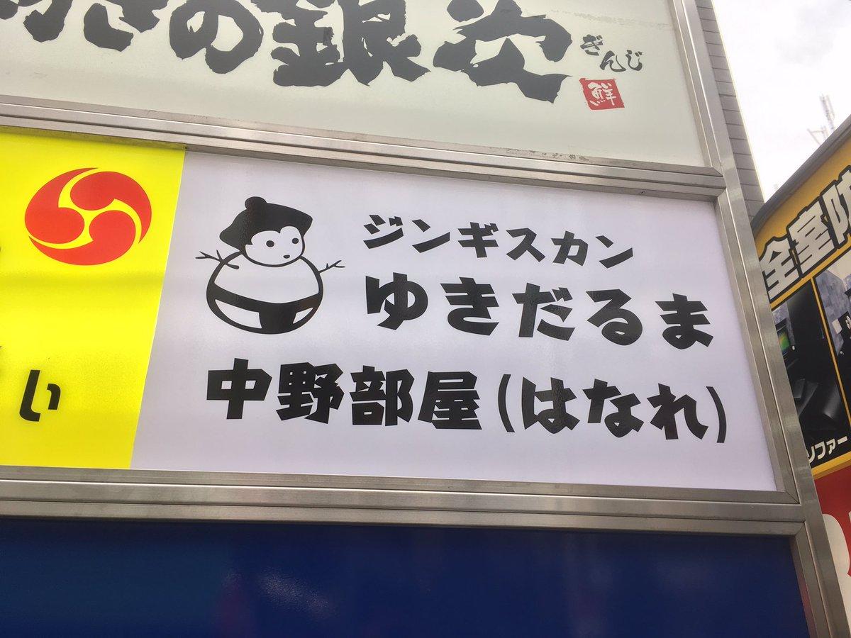 晩御飯はジンギスカン。ワカコ酒で紹介されたお店の分店です(*´꒳`*)