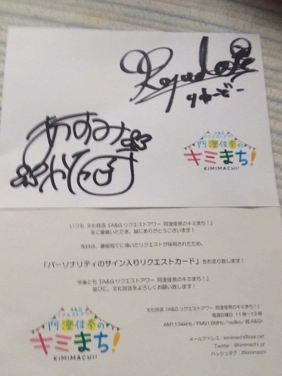 先日読まれた、キミまちからリクエストカードいただきました びっくりだ、超嬉しい!#kimimachi
