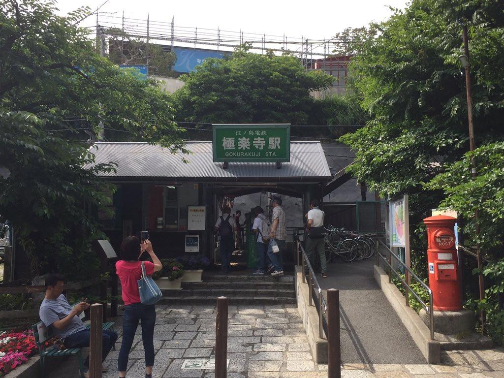 亜人ちゃんは語りたい聖地巡礼(3)極楽寺駅