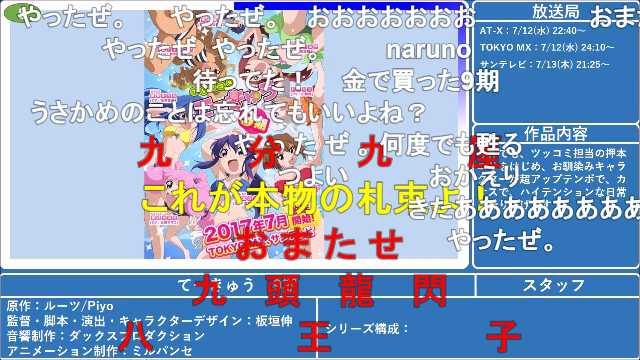 2017年夏アニメ紹介  #sm31445619 #ニコニコ動画てーきゅう9期w