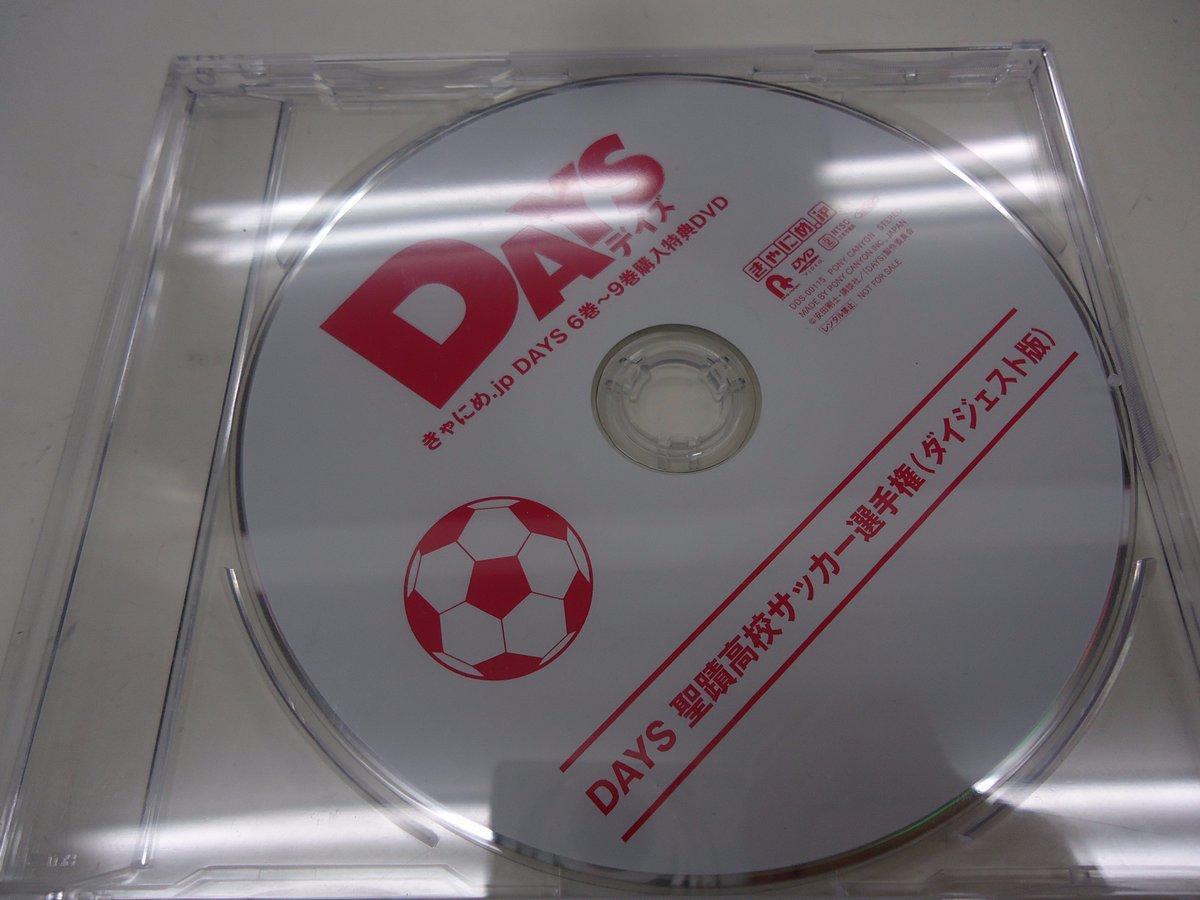 DAYSやマジきゅんっ!ルネッサンスきゃにめ特典DVD入荷致しました⚽🎵入荷の珍しいものも御座いますのでお求めの方はお早