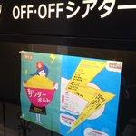 オムニバスコントライブ実弾生活17「恵みのサンダーボルト」観てきましたー!最初から最後まで笑いっぱなし♥次は?次はいった