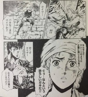 FGOはやっとメインストーリー2章までクリアしたんだけど、レフさんあっさり真っ二つにした破壊神アルテラさんはつまり『北斗