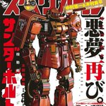 スペリオール14号の表紙は初公開のサイコ・ザク Mk.2!! 『機動戦士ガンダム サンダーボルト』【良席限定・27日〆切