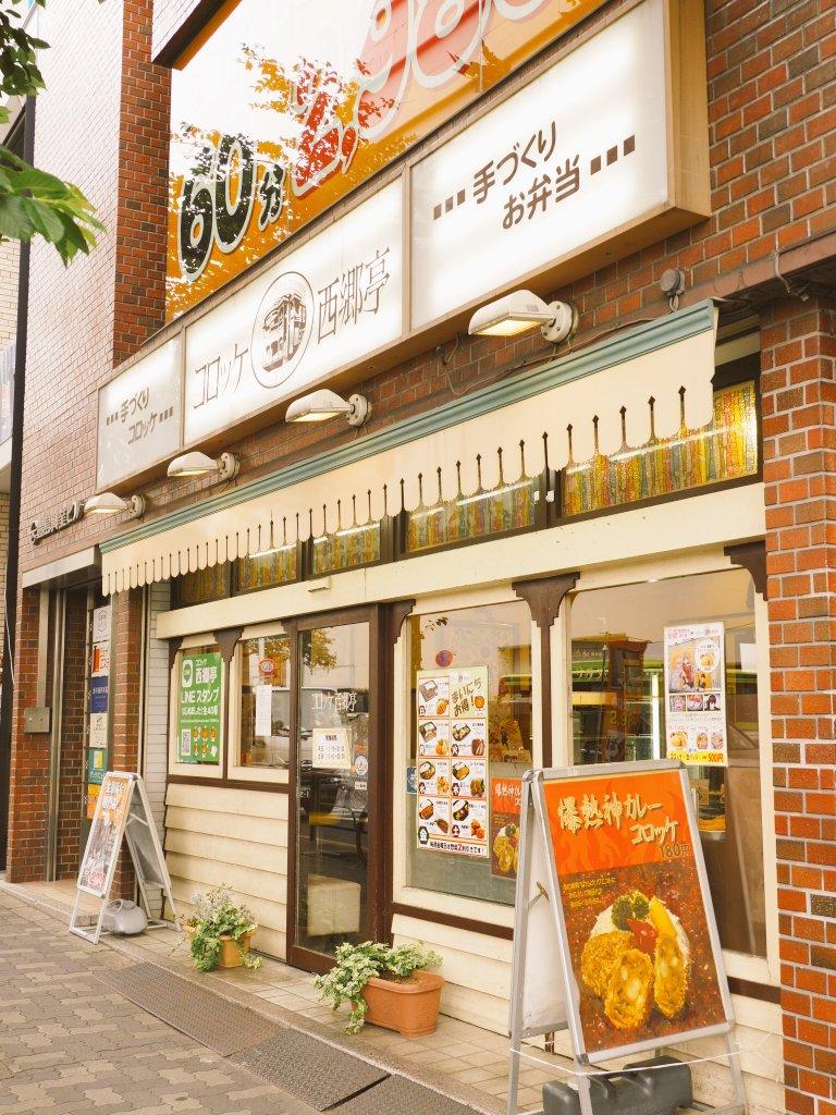 西郷亭中野店へ。名残惜しいですが今日で閉店との事なので寄って来ました。知ったキッカケはもちろん甘ブリで、ラティファのコロ