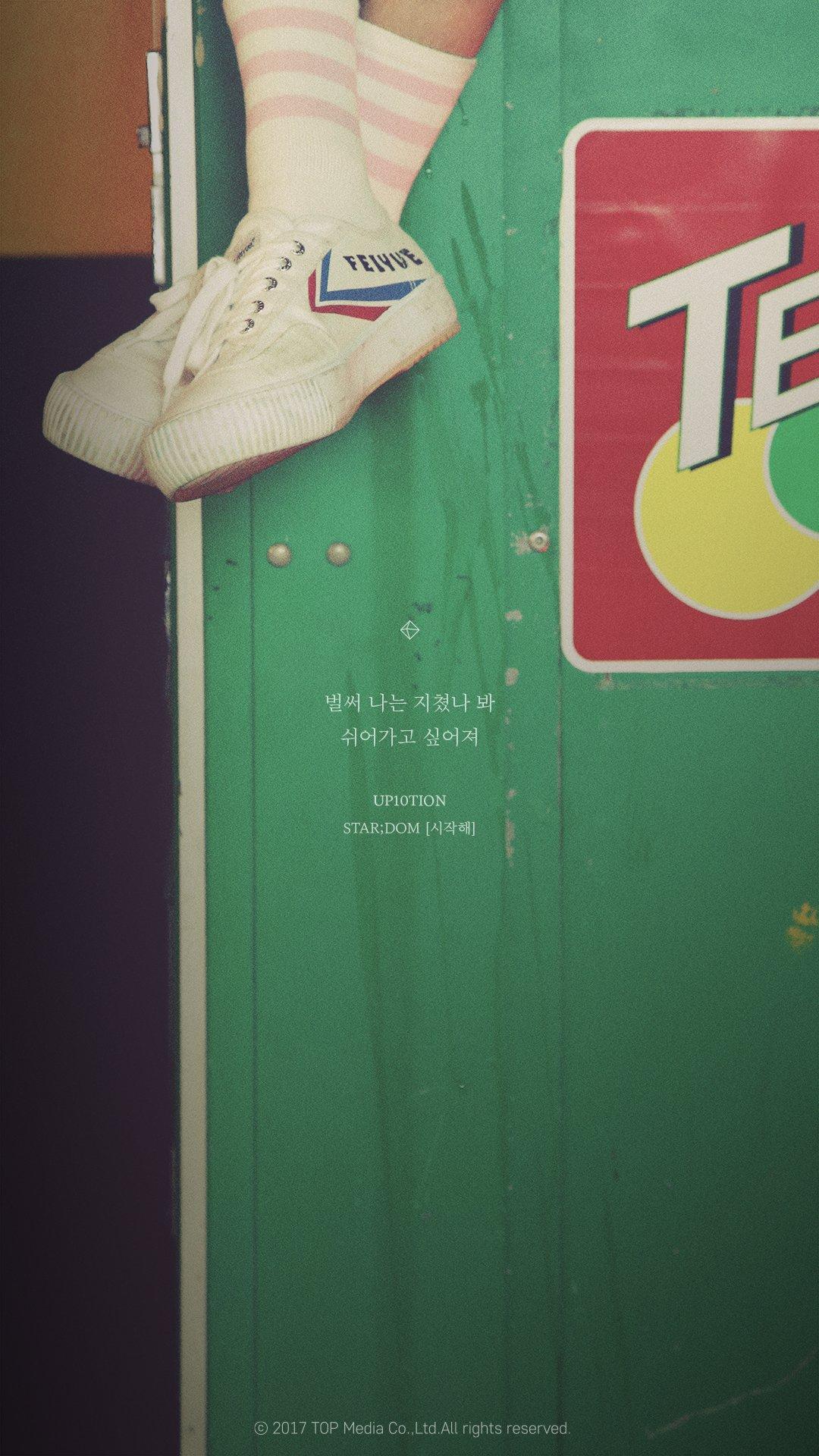 #UP10TION #STARDOM #시작해 #Runner TITLE SIGNPOST 170629 https://t.co/IZRexjv1xZ