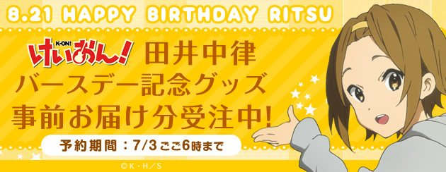 【けいおん!桜高購買部】田井中律ちゃんお誕生日前日までにお届けする、ケーキ&グッズの一般予約を開始しました!8/21はこ