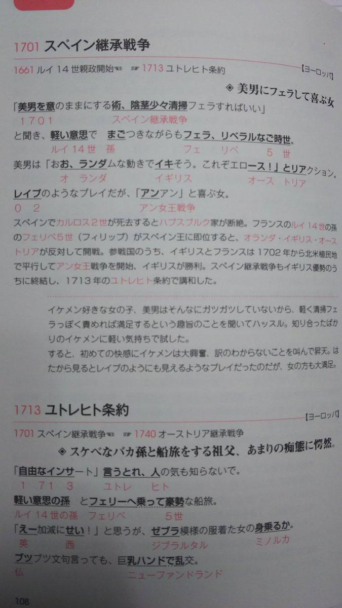 うんこ漢字ドリルが流行ってますが、ここで僕が高校の世界史で学年一位を取った時の参考書を見てみましょう。