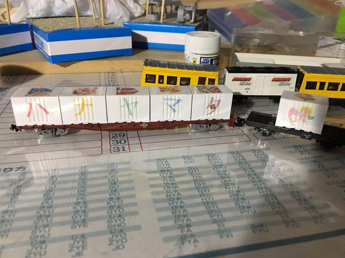 【コンテナ貨物でも、ハナヤマタ!?】例の貨車に続いてぴなこレールホッカイドー山形新幹線総合車両センターで造っちゃいました