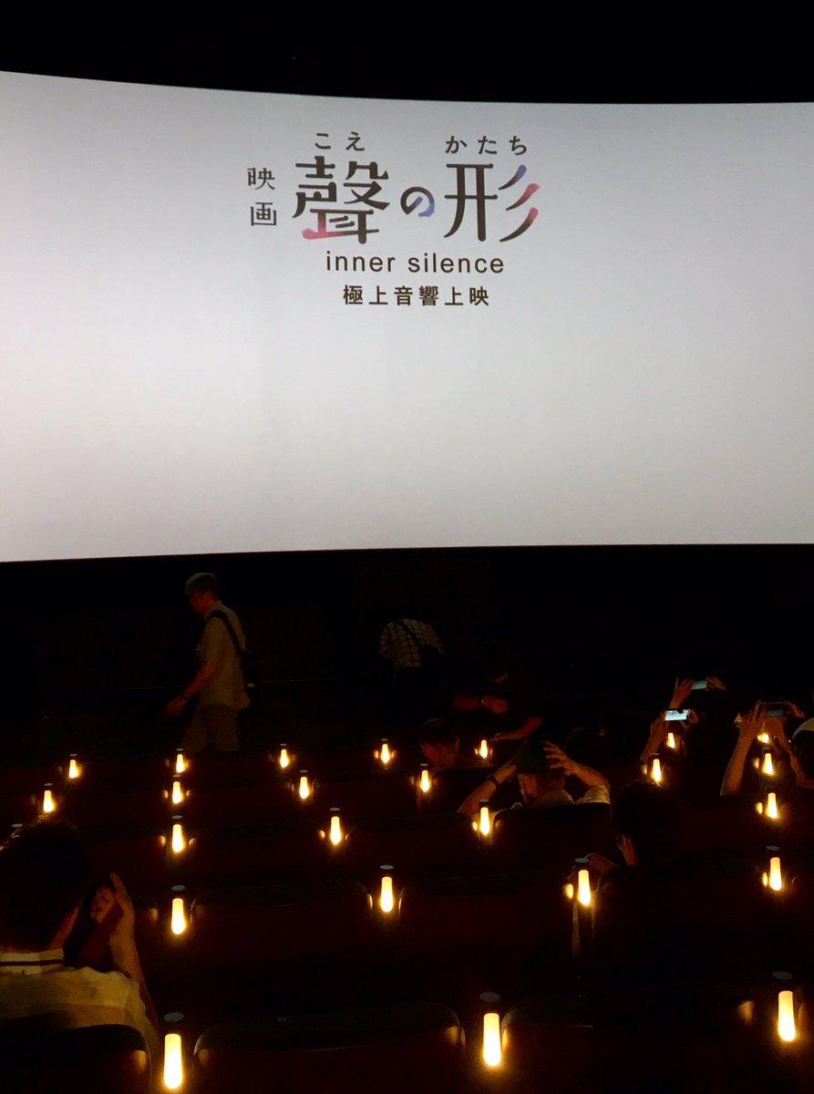 映画 聲の形 inner silence @立川シネマシティ aスタセリフ・効果音・字幕なし、アートなノイズ音で鑑賞。話