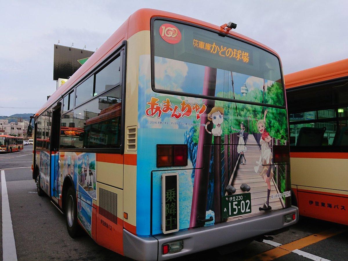 伊東にいたあまんちゅバス