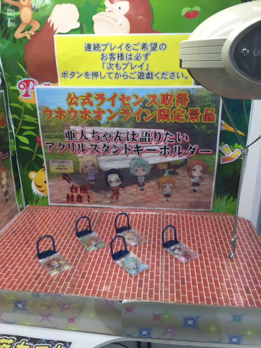景品情報\(^ω^)/亜人ちゃんは語りたいアクリルスタンドキーホルダー、人気の為、完売しておりました、小鳥遊ひかりちゃん
