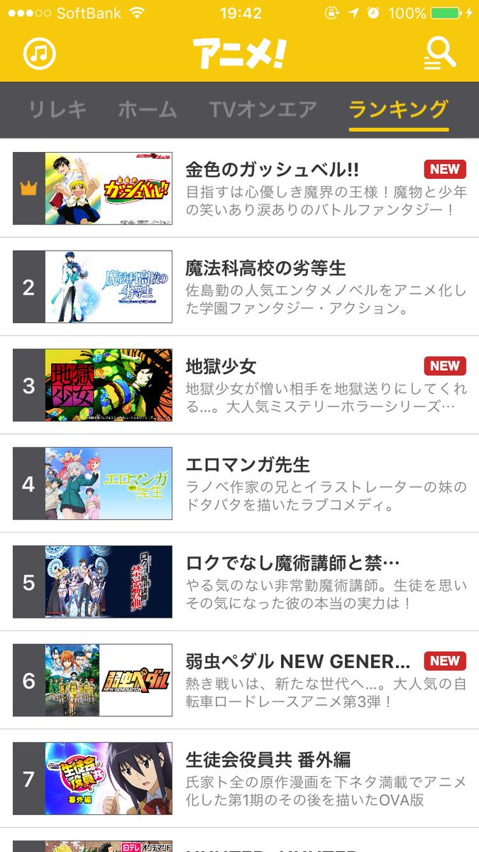#Softbank #アニメ放題#アニメ が月額400円と言われても、なかなか一度に一気に消化する意欲がわかないのはなぜ