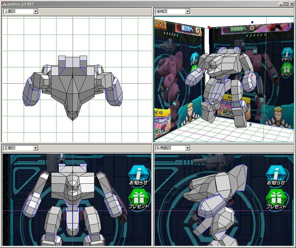 自分も以前ペーパークラフトの展開図作成ソフト「ペパクラデザイナー」付属で六角大王を手に入れたのですが、仕事用のソフト以