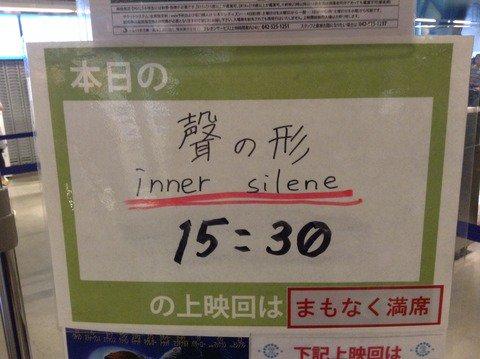 牛尾さんのお話はとても難しい #聲の形 桜高鉄道倶楽部れんらく帳 : 牛尾憲輔さんが語る「聲の形 inner silen
