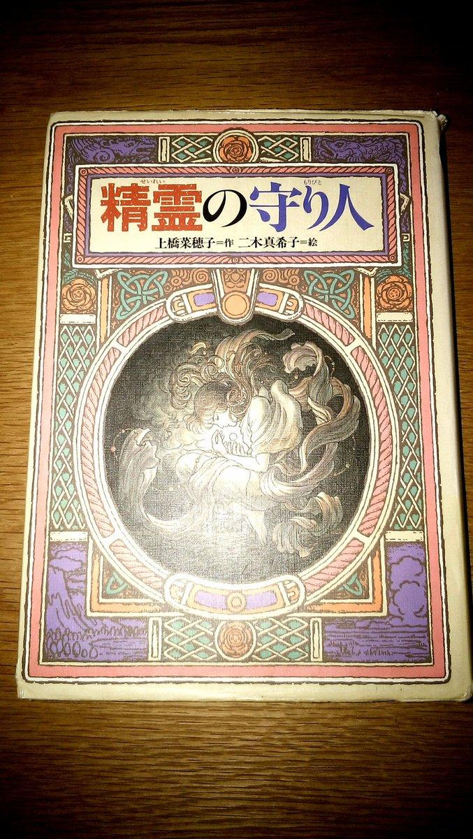 #自分の本棚で一番好きな装丁の本上橋菜穂子「精霊の守り人」このシリーズの装丁は何度見ても惚れ惚れとします。