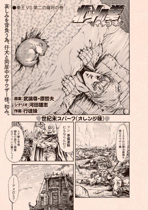 『 北斗の拳イチゴ味』最新話更新しました。北斗琉拳の使い手ヒョウと世紀末覇王ラオウの禁断の対決「見逃すな!