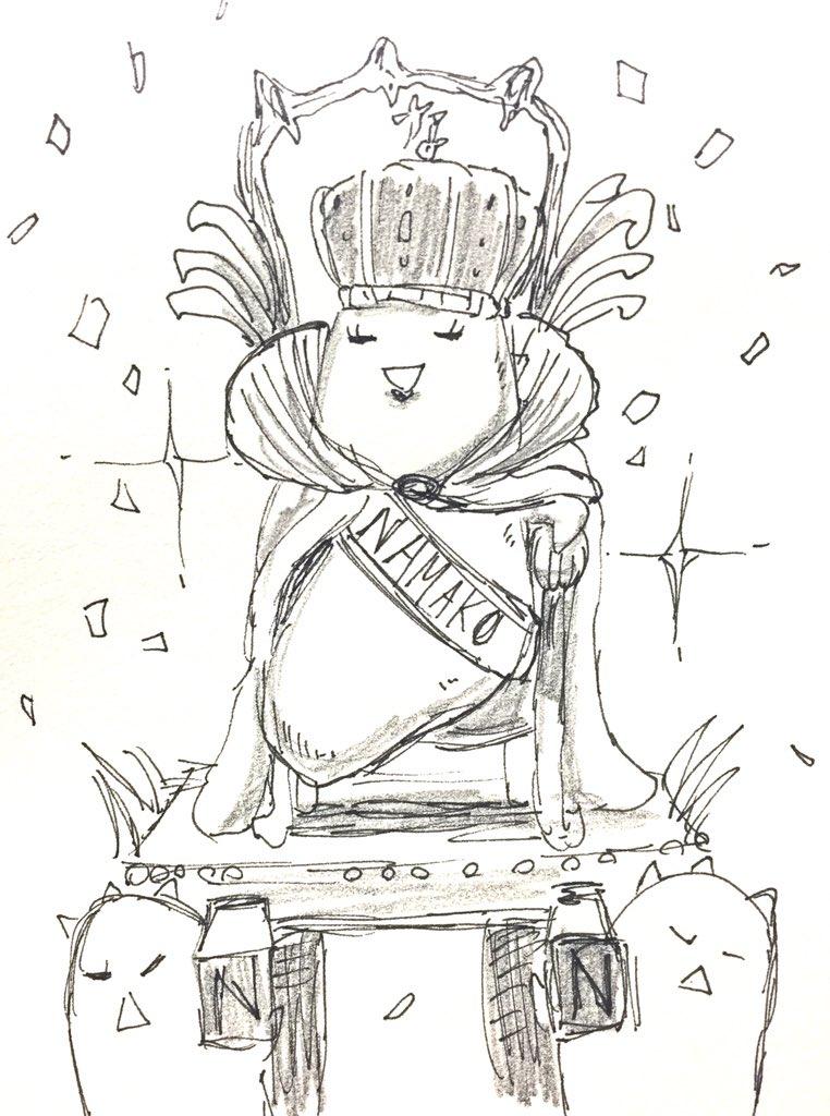 リプありがとうございます!すみません、迷走してよくわからなくなりました笑一応キングダム→王国→女王様って感じです!