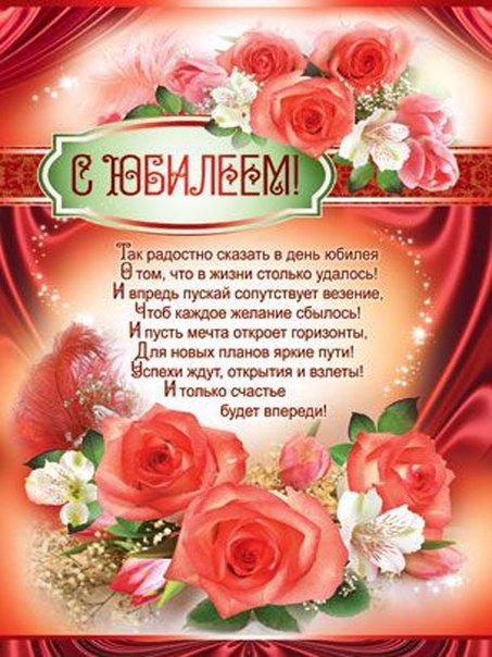 Поздравления на юбилейный день рождения маме