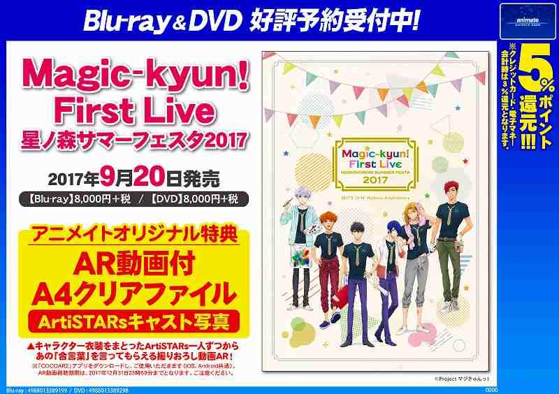 【#マジきゅん】9/20発売 DVD・BD『Magic-kyun! First Live 星ノ森サマーフェスタ2017』