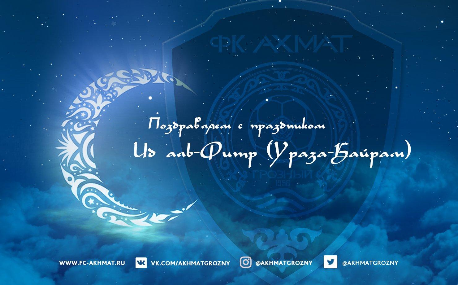 Поздравления с Ураза Байрам Праздники 78