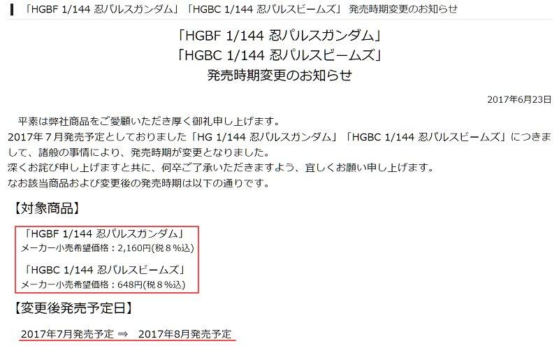 7月22日発売のHGBF忍パルスガンダムとHGBC忍パルスビームズが8月へ発売日延期になってたのに今頃気付いた(^^;