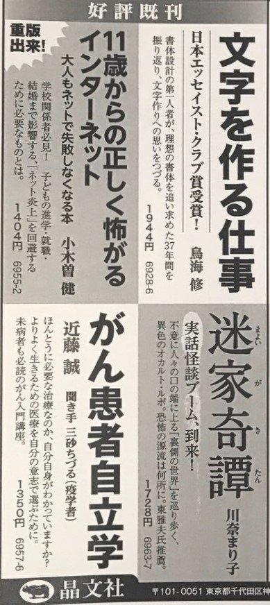 晶文社さん、毎日新聞社さん、どうもありがとうございます!『迷家奇譚』好評既刊として今日の毎日新聞に公告を載せていただいて