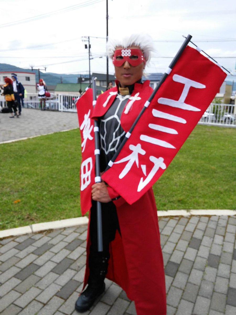 遅速報用一日目洞爺で真田エミ村(アーチャー(エミヤ))やってました!写真くれたのは同じアーチャーのアルジュナさんです!あ