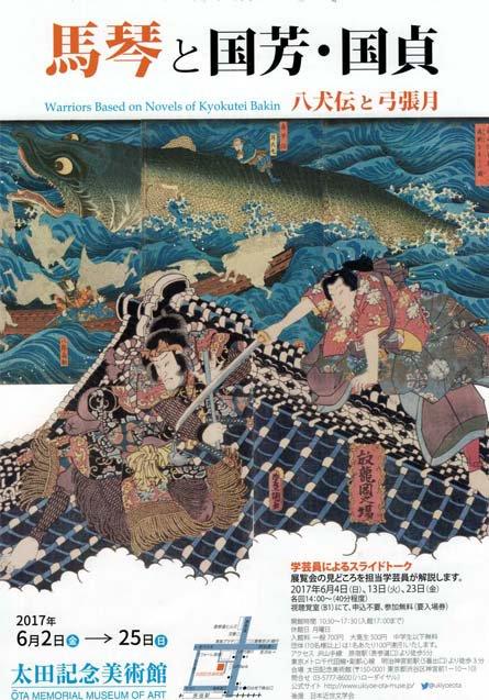 原宿の太田記念美術館で開催中の「馬琴と国芳・国貞ー八犬伝と弓張月」は、いよいよ本日6/25が最終日となっています。今年は
