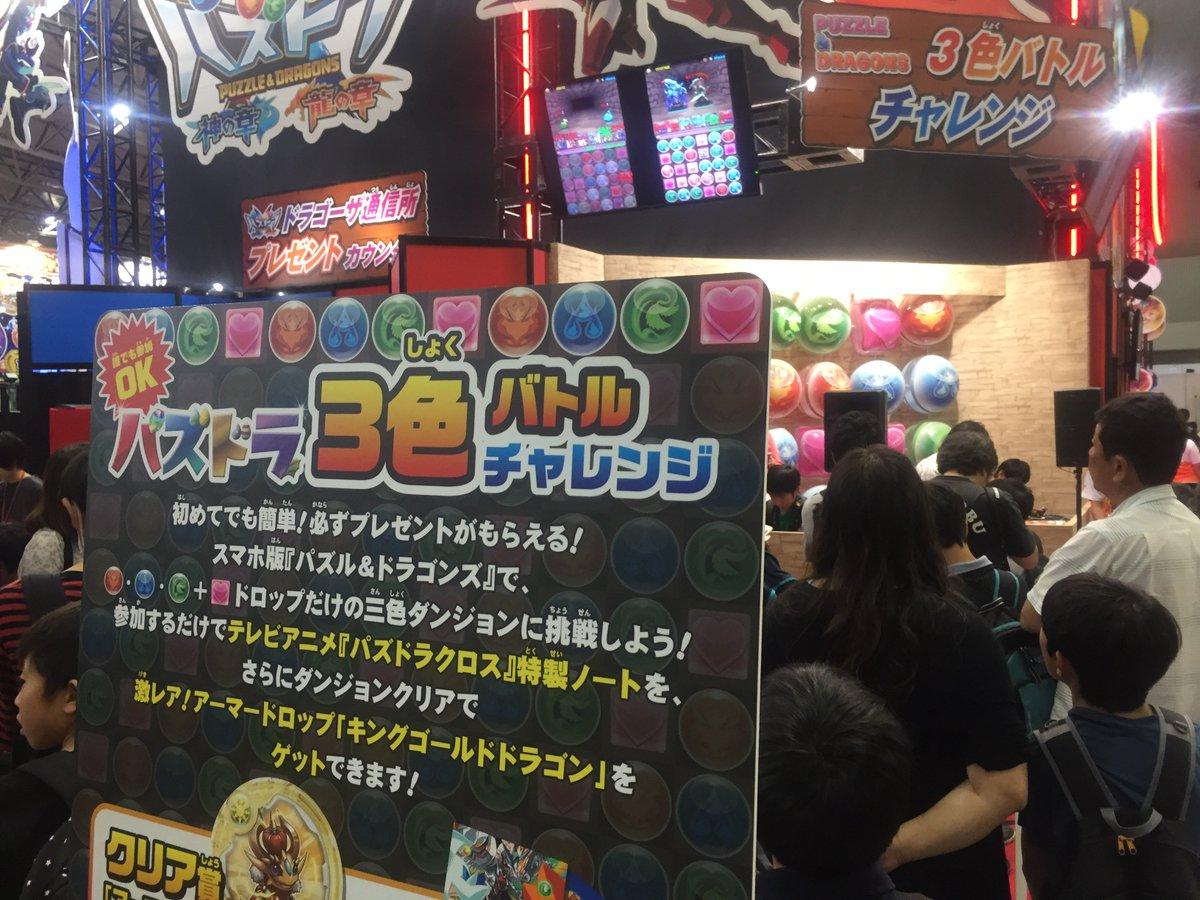 パズドラ3色バトルチャレンジコーナーでは、スマホ版パズドラの3色ダンジョンに挑戦! 誰でも参加可能ですので、ブースにお越
