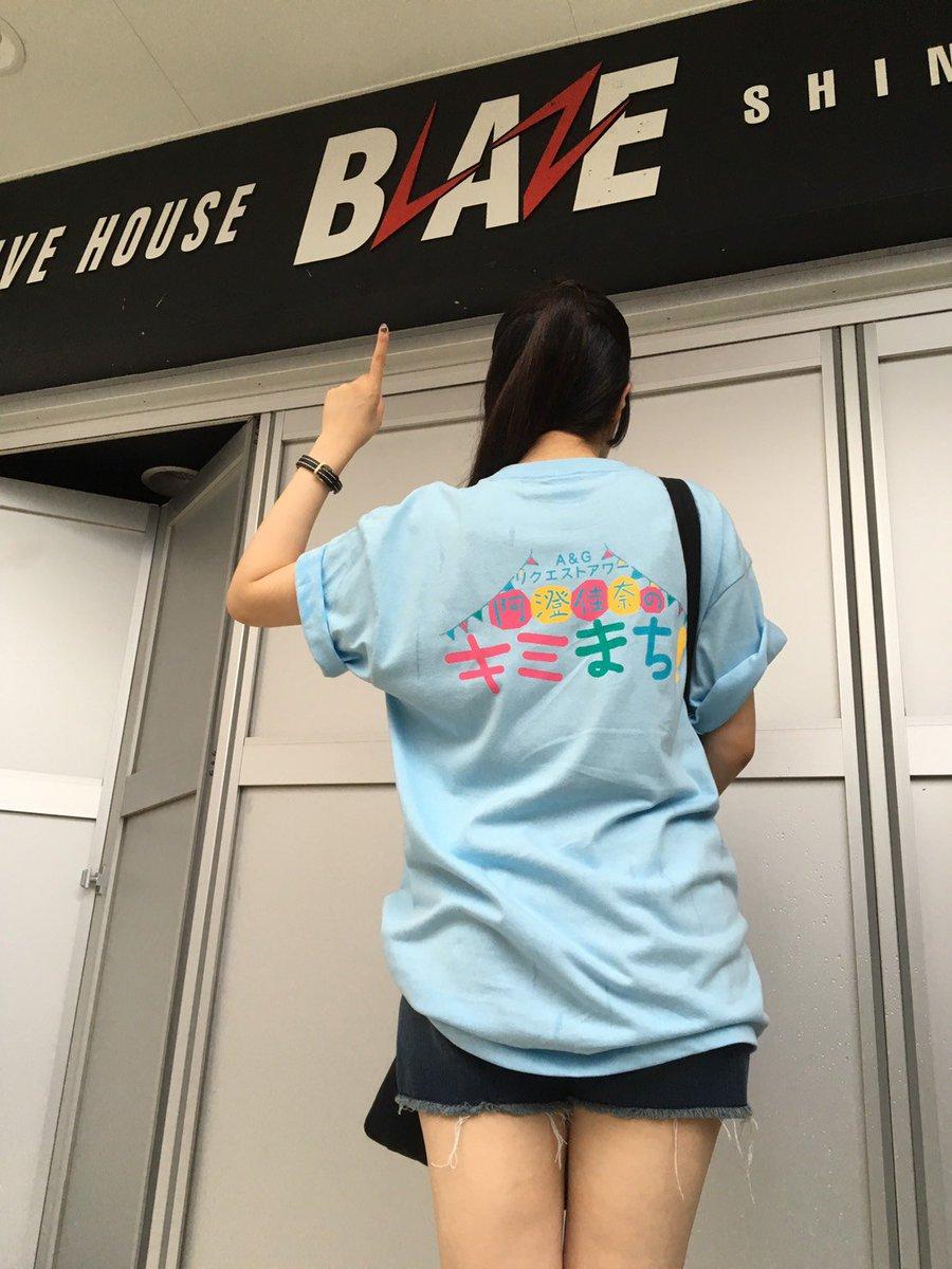 花林ちゃんはTRUEさんのライブ会場にきております。履いております。 #kimimachi
