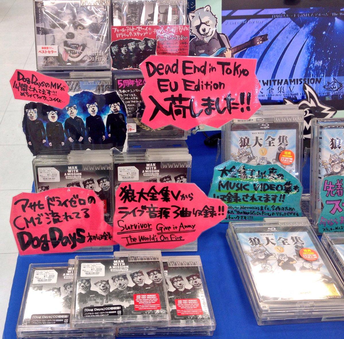【#MWAM 】マンウィズ、Dead End In Tokyo輸入盤本日入荷しましたー❗️大変お待たせ致しました🙇新曲「
