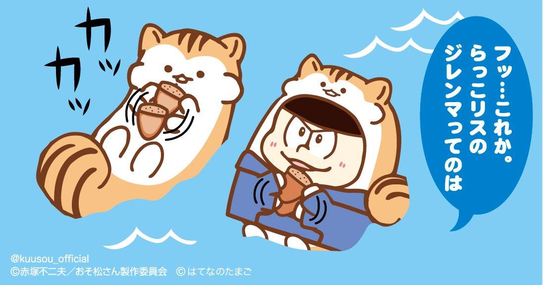 【らっこり松&らっこリス】カッカッ!フッ、一緒にドングリを割ってるぜ!#おそ松さん×空想水族館 #ほんもの水族館