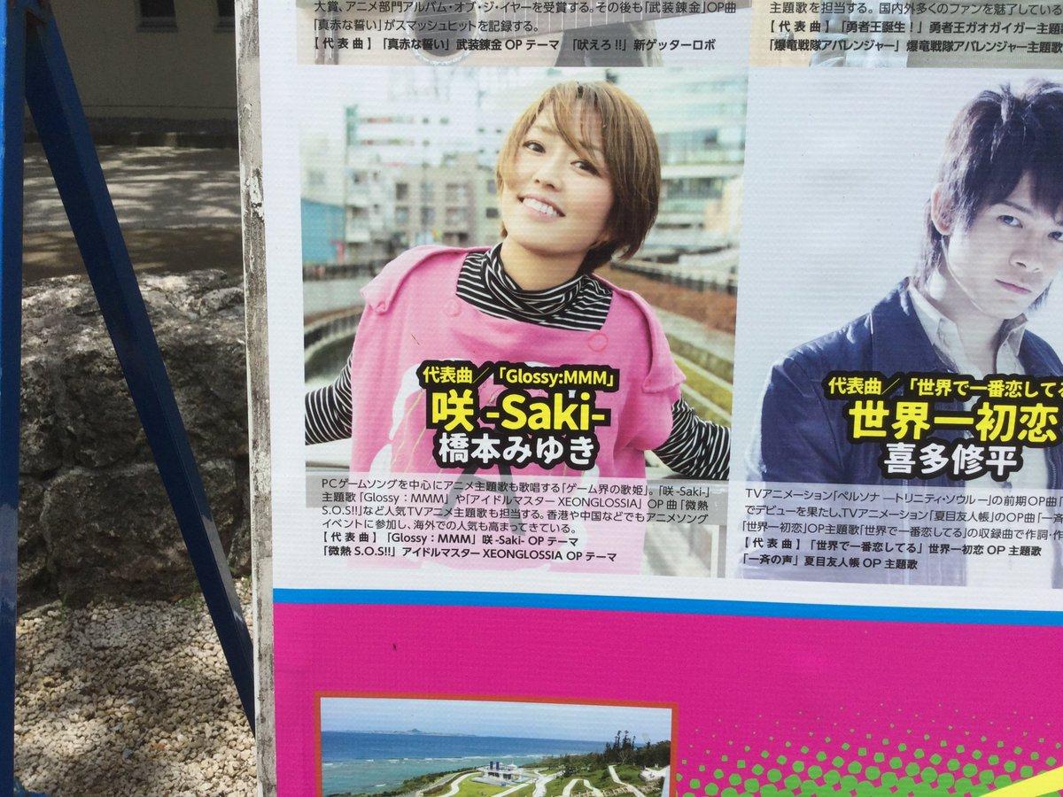 咲-Saki-シノハユ沖縄探訪。海洋博公園にて、『アニソンの日、特設ステージ』の案内発見。橋本みゆきさんの代表曲に、咲-