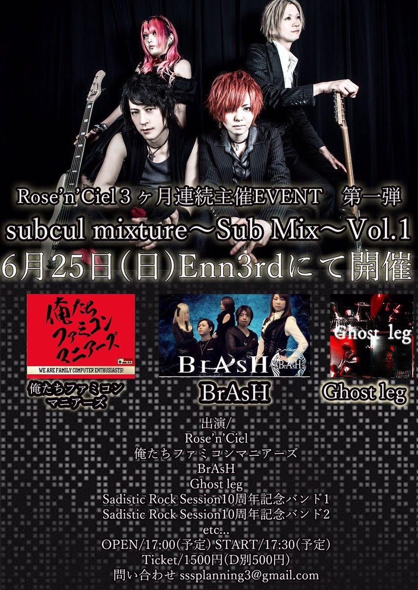 【遂に今日!】6/25(日) Rose'n'Ciel主催「subcul mixture〜Sub Mix〜Vol.1」遂に