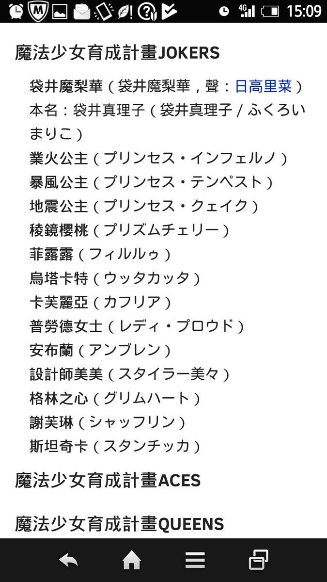 いつのまにか、Wikipedia中国語ページのまほいく項目に、JOKERSのキャラクターまで載っとるな。発売はまだだけど