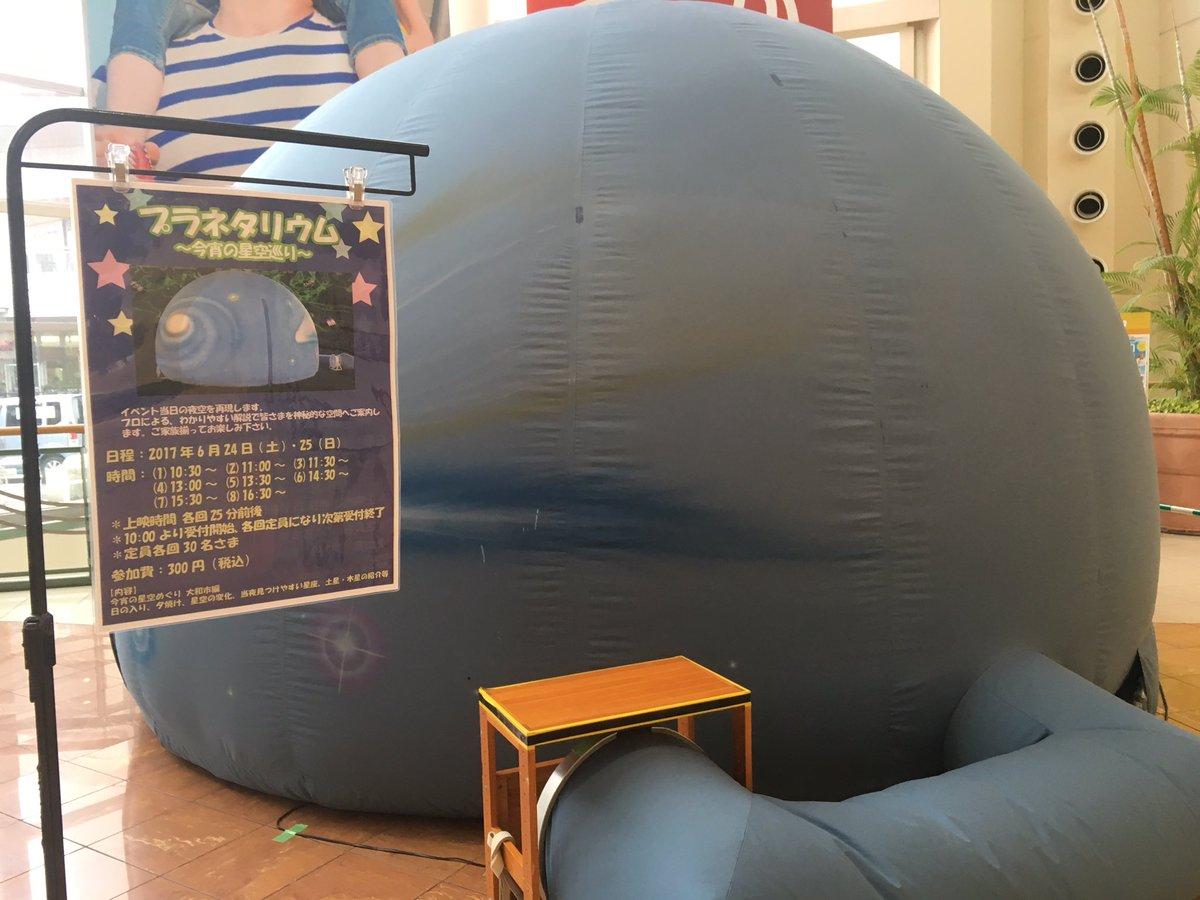 立ち寄ったイオンにて、移動式プラネタリウムを発見(つ´∀`)つ。実にplanetarianっぽくて素敵!#planeta