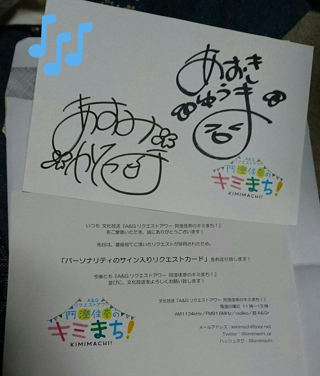 おうち帰ったらキミまち!のリクエストカード届いてましたー\(^o^)/あすみんのサインに寄っていくゆーまさんのサイン…め
