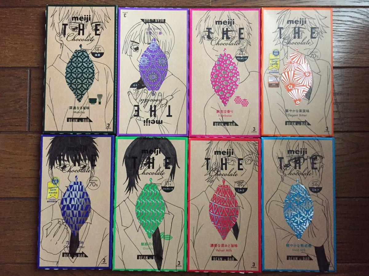 描き終わった!全8種と知って描きたかった1、2、3、4、5、6、7、8! #明治ザチョコレート  #私モテ (六見一馬、