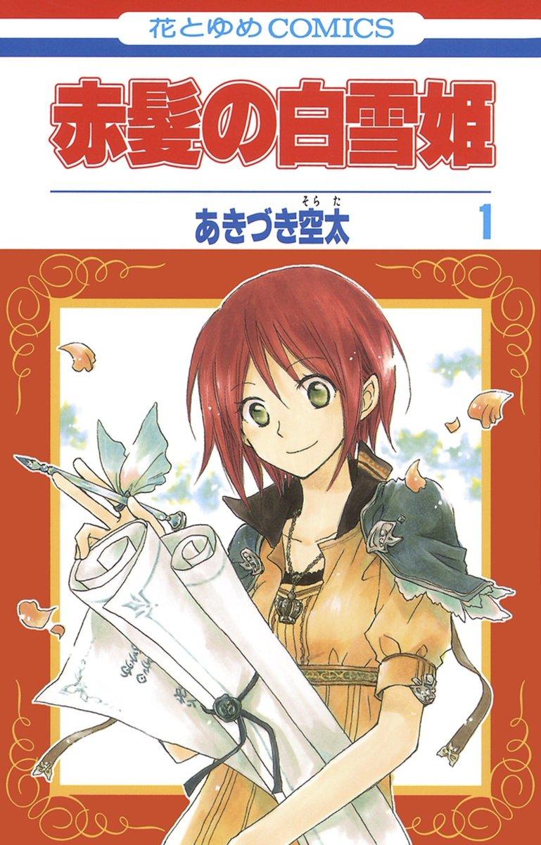 本当は明日から読もうと思っていた『赤髪の白雪姫』を、フライングして第2巻まで読んでしまった…白雪くんがカッコ可愛すぎてで