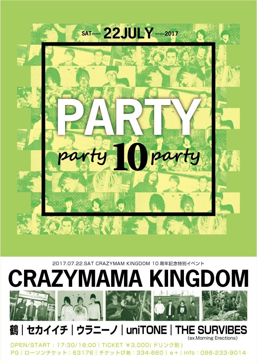 【7月、2本目!】7/22(土)CRAZYMAMA KINGDOMCRAZYMAMA KINGDOM10周年企画「PAR