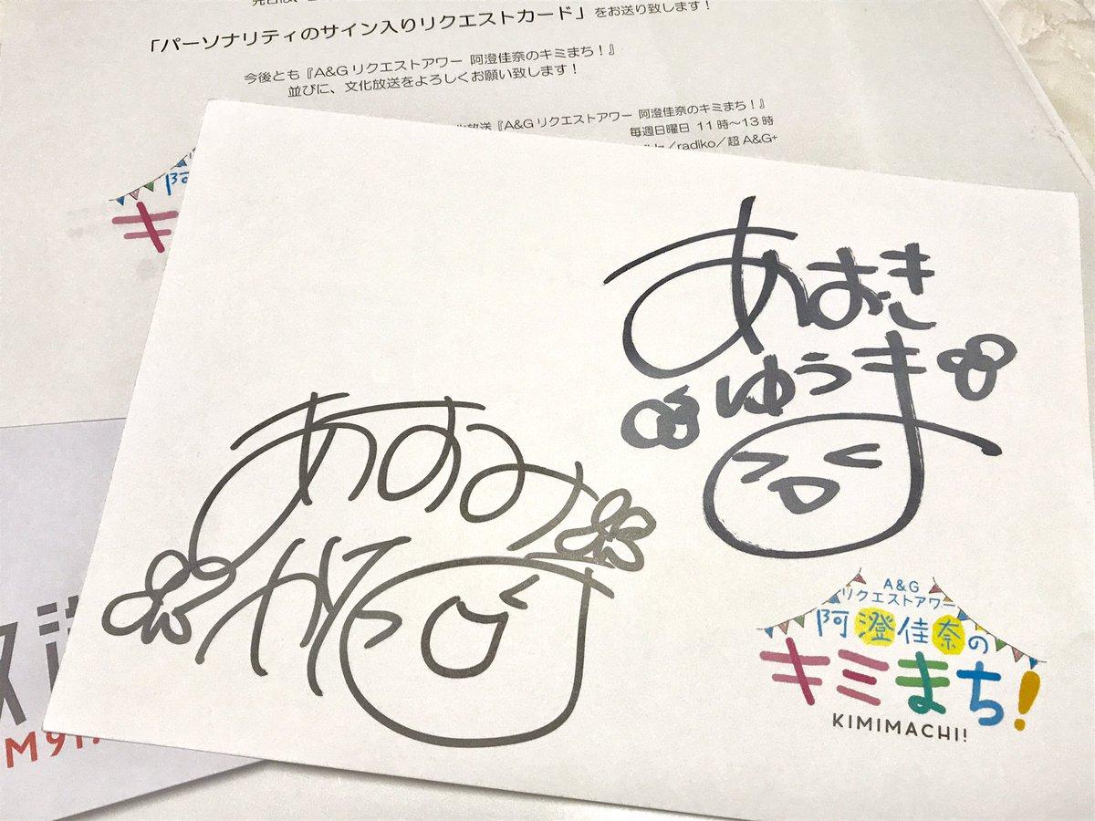 キミまちのサイン入りリクエストカード届いてた!!!阿澄佳奈ちゃんと!!マルチゆーまさん!!双子コーデサインだ!わーい((