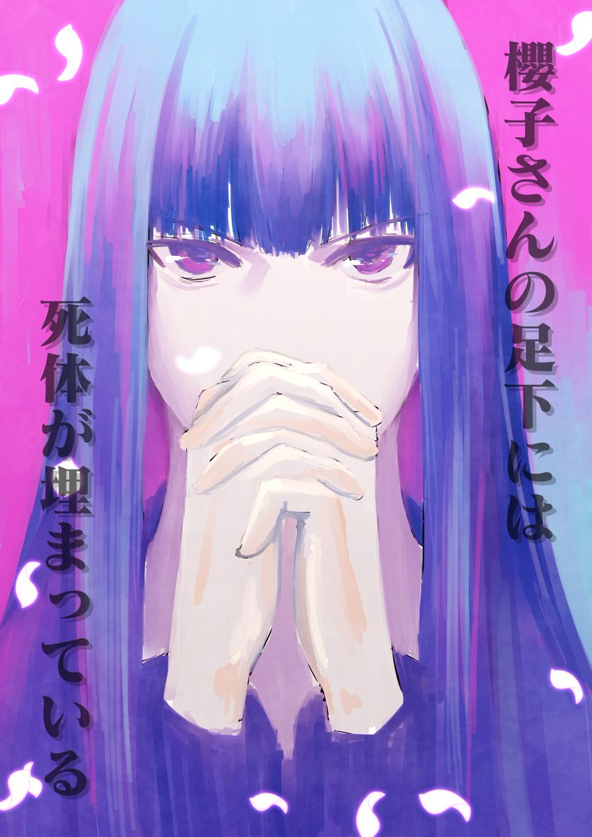 終わってしまったー!!!素晴らしいドラマをありがとうございました!!最後にワンドロ櫻子さん。私のドラマ櫻子さん落書きもこ
