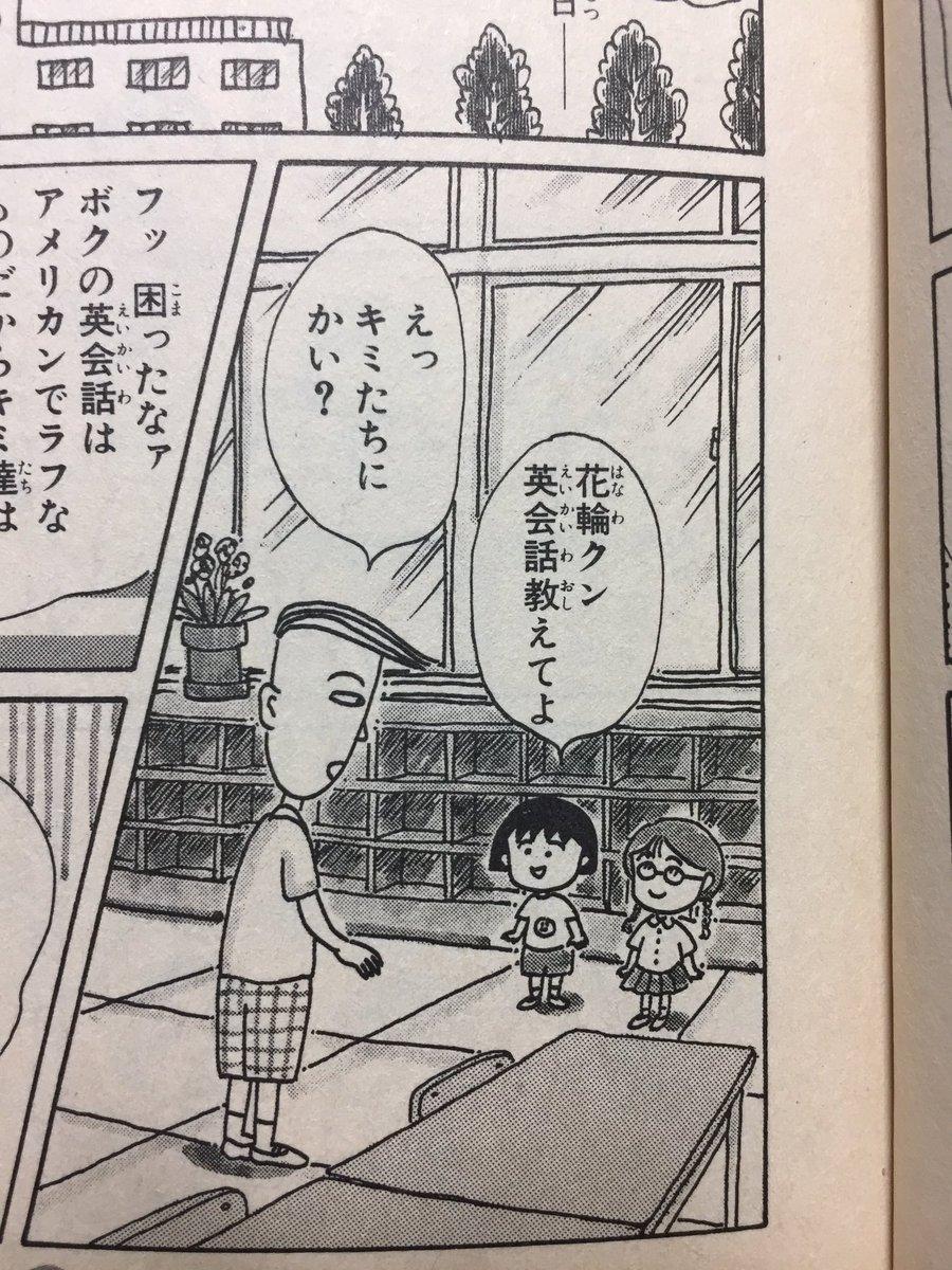 家にちびまる子ちゃんの漫画あったんだけど花まるの身長差が身長差とかいうレベルじゃない