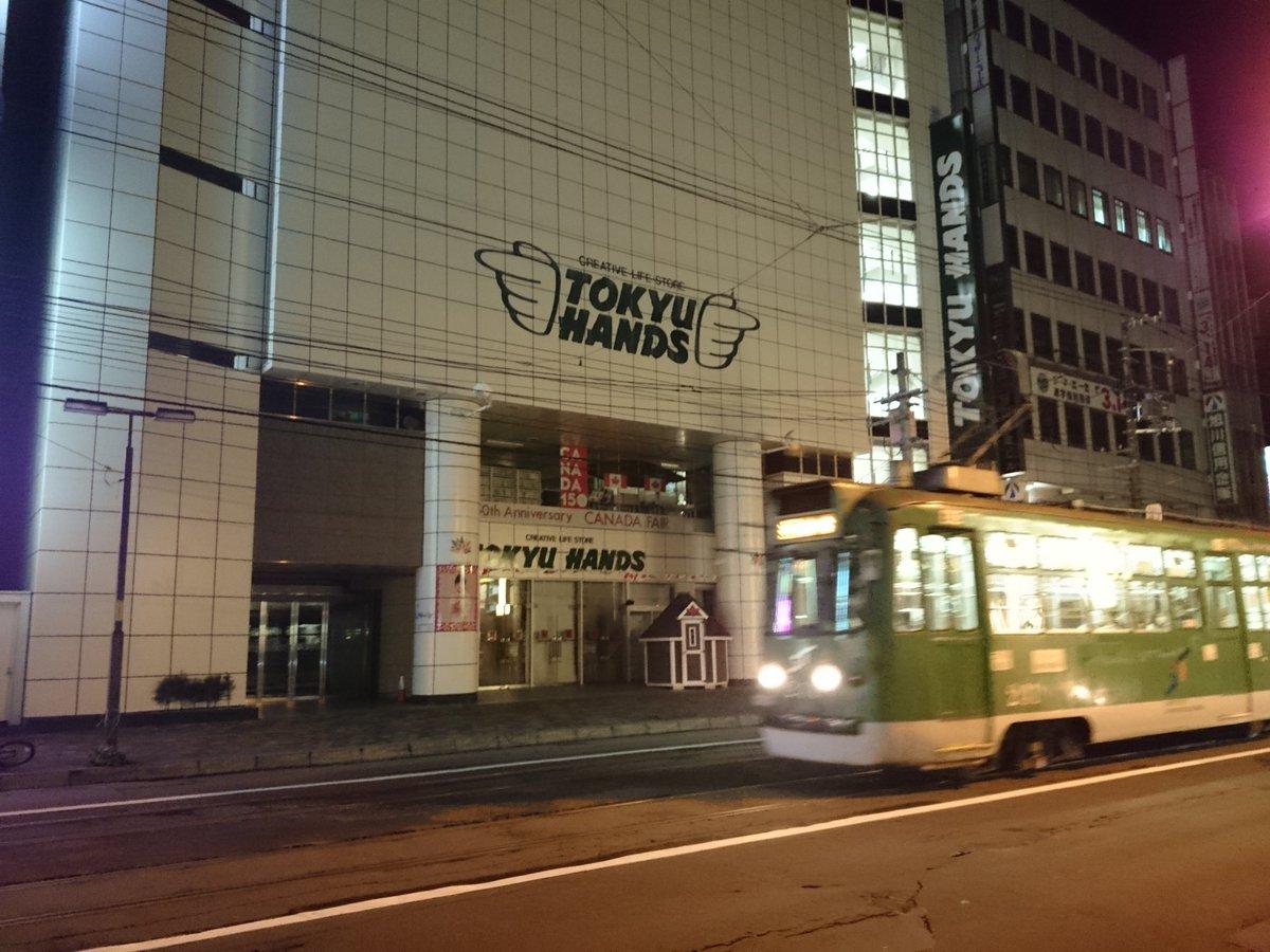 東急ハンズ札幌店。似たような名前の店で、北美祭の買い出しをしてました。#sorameso