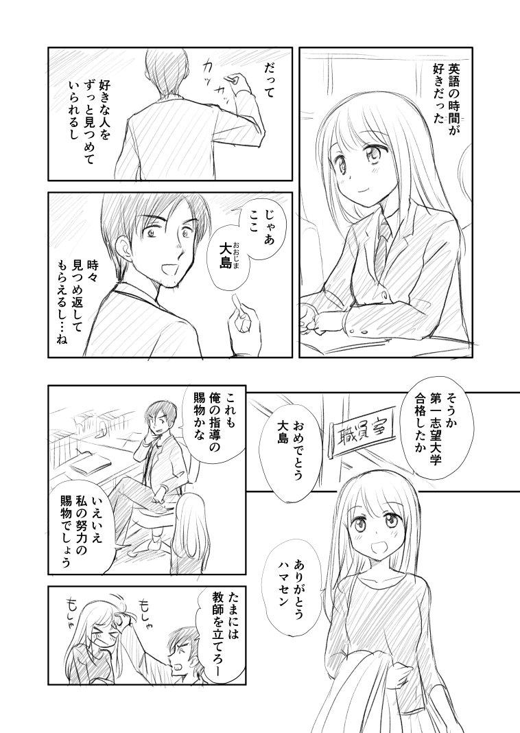【画像】先生に恋する女の子の漫画がヤバ過ぎるとTwitterで話題にwwwwwwwwwwwwwwwwwwwwwwwwwwwwwwww