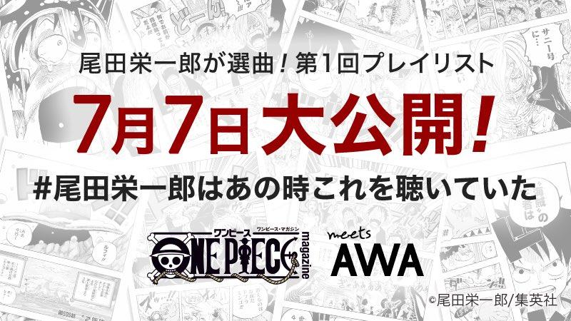 発売日が迫り情報も増えてきましたONE PIECE magazine!AWAさんと胸熱耳熱なコラボが決定!RT : 尾田