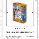 聖闘士星矢 ジャンプ展グッズ更新複製画が安価で有難い!!